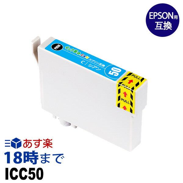 ICC50 エプソンプリンターインクカートリッジ1年保証対応互換インクあす楽エプソンインク/EP301/302/702A/703A/704A/705A/774A/801A/802A/803A/803AW/804A/804AW/804AR/901A/901F/902A/903A/903F/904A/904F/4004PMA820/A840/A840S/A920/A940/D870/G850/G860/G4500/T960/