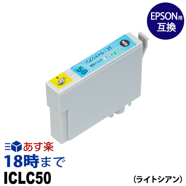 ICLC50 エプソンプリンターインクカートリッジ1年保証対応互換インクあす楽エプソンインク/EP301/302/702A/703A/704A/705A/774A/801A/802A/803A/803AW/804A/804AW/804AR/901A/901F/902A/903A/903F/904A/904F/4004PMA820/A840/A840S/A920/A940/D870/G850/G860/G4500/T960/