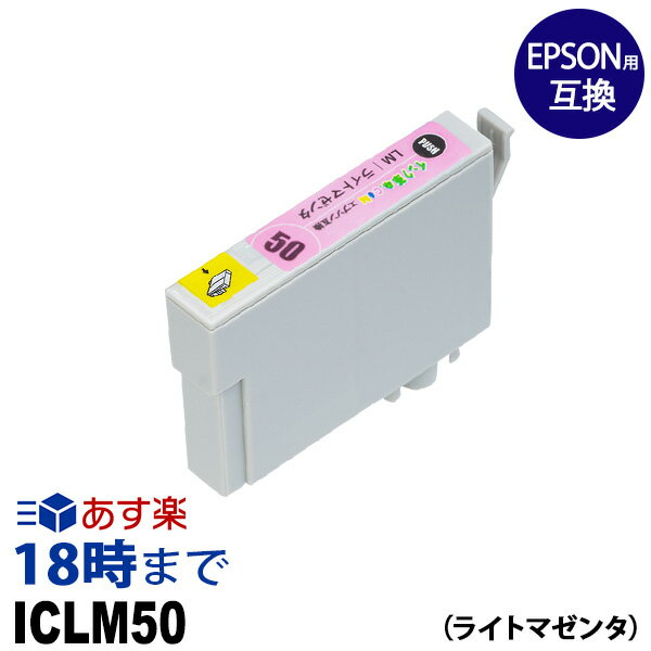 ICLM50エプソンプリンターインクカートリッジ1年保証対応互換インクあす楽エプソンインクic50/EP301/302/702A/703A/704A/705A/774A/801A/802A/803A/803AW/804A/804AW/804AR/901A/901F/902A/903A/903F/904A/904F/4004PMA820/A840/A840S/A920/A940/D870/G850/