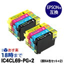 IC4CL69 (顔料4色セット×2) IC69 顔料 エプソン用[EPSON用] 互換 インクカートリッジ PX-105 PX-045A PX-046A PX-047A PX-405A PX-435