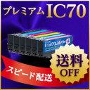 IC6CL70Lリサイクルインク送料無料(プリンターインクカートリッジ)あす楽6色マルチパック大容量ic70l/EP-306/EP-706A/EP-775A/EP-775AW/EP-776A/EP-8