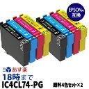 IC4CL74×2 (顔料 4色セット×2パック) IC74 EPSON エプソン用 互換 インクカートリッジ マルチパック 送料無料【インク革命】