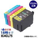 IC4CL75 エプソン(EPSON)用互換インク 4色マルチパック ICチップ 互換インクエプソン(EPSON)用互換インク(プリンター…