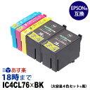IC4CL76+黒1本 ICBK76 IC76 4色マルチパック 大容量 エプソン用 (EPSON用) 互換インク 4色マルチパック 送料無料【インク革命】