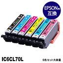 IC6CL70L 6色セット 大容量 さくらんぼ IC70 エプソン EPSON互換インク 【あす楽対応】インク革命