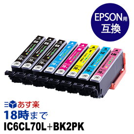 IC6CL70L +黒2本 増量 6色 さくらんぼ IC70 エプソン EPSON 互換 インクカートリッジ 送料無料【インク革命】