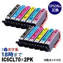 IC6CL70L 6色セット×2セット エプソン EPSON互換インク 送料無料【インク革命】