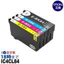 IC4CL84 IC84 (4色顔料セット) エプソン EPSON 互換 インクカートリッジ PX-M780F / PX-M781F用 送料無料【インク革命】
