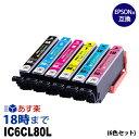 IC6CL80L 増量 6色パック EPSON 互換 インクカートリッジ IC80 とうもろこし インク革命