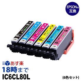 IC6CL80L 増量 6色パック EPSON エプソン 互換 インクカートリッジ IC80 とうもろこし 【インク革命】