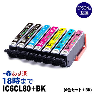 IC6CL80L(6色セット+ブラック1本)エプソン[EPSON]用互換インク(プリンターインクインクカートリッジ)送料無料あす楽EP-707AEP-777AEP-807AREP-807AWEP-907FEP-977A3EP-978A3EP707AEP777AEP807AREP807AWEP808ABEP808AREP808AWEP907FEP977A3EP978A3
