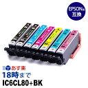 ★楽天スーパーSALE★IC6CL80L +黒1本 増量 6色パック ICBK80L エプソン EPSON 互換 インクカートリッジ IC80 とうもろこし 送料無料【インク革命】