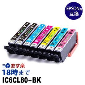 IC6CL80L +黒1本 増量 6色パック ICBK80L エプソン EPSON 互換 インクカートリッジ IC80 とうもろこし 送料無料【インク革命】