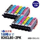 IC6CL80L 増量 6色パック ×2個セット IC80 とうもろこし エプソン EPSON 互換 インクカートリッジ 送料無料【インク革命】