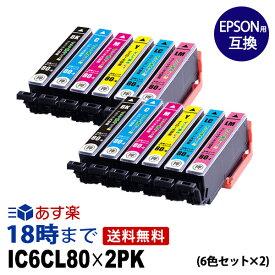 IC6CL80L 増量 6色パック ×2個セット EPSON 互換 インクカートリッジ IC80 とうもろこし 送料無料 【インク革命】