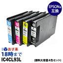 IC4CL93L 大容量4色セット 顔料 互換インク IC93 EPSON エプソン 互換インク 送料無料【インク革命】