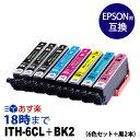 ITH-6CL +黒2本 6色パック 8本入 イチョウ 大容量 EPSON 互換インクカートリッジ EP-709A / EP-710A / EP-810A / EP-811AW / EP-811AB / EP-711A用 ITH 送料無料【インク革命】