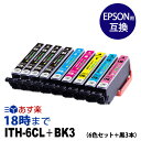 ITH-6CL (6色パック+黒3本) エプソン用[EPSON用] 互換インクカートリッジ EP-709A / EP-710A / EP-810A / EP-811AW / EP-811AB / EP