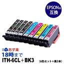 ITH-6CL (6色パック+黒3本) イチョウ 大容量 エプソン用[EPSON用] 互換インクカートリッジ EP-709A / EP-710A / EP-810A / EP-811AW / EP-8