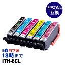 ITH-6CL (6色パック) イチョウ 大容量 エプソン用[EPSON用] 互換インクカートリッジ イチョウ ITH 6色 EP 残量検知【インク革命】