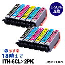 ITH-6CL (6色パック×2セット) イチョウ エプソン EPSON 互換 インクカートリッジ イチョウ ITH EP-709A / EP-710A / EP-810A / EP-811AW / EP-811AB / EP-711A用 送料無料【インク革命】