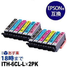 ITH-6CL (6色パック×2セット) イチョウ 大容量 エプソン EPSON 互換 インクカートリッジ イチョウ ITH EP-709A / EP-710A / EP-810A / EP-811AW / EP-811AB / EP-711A用 送料無料【インク革命】