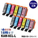 KAM-6CL-L-2 (増量6色パックx2セット) KAM カメ エプソン用[EPSON用] 互換インクカートリッジ EP-881AB EP-881AN EP-881AR EP-881AW用 ICチップ付き【あす楽対応】送料無料
