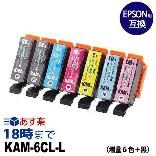 KAM-6CL-L+BKL(増量6色パック+ブラック1本)エプソン用[EPSON用]互換インクカートリッジEP-881ABEP-881ANEP-881AREP-881AW用ICチップ付き【あす楽対応】送料無料