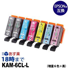 KAM-6CL-L+BKL (増量6色パック+ブラック1本) エプソン EPSON用 互換インクカートリッジEPSON EP-881AB / EP-881AN / EP-881AR / EP-881AW / EP-882AB / EP-882AR / EP-882AW用 ICチップ付き 送料無料【インク革命】