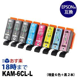 KAM-6CL-L+2BKL (増量6色パック+ブラック2本) エプソン EPSON用 互換インクカートリッジ EPSON EP-881AB / EP-881AN / EP-881AR / EP-881AW / EP-882AB / EP-882AR / EP-882AW用 ICチップ付き 送料無料【インク革命】