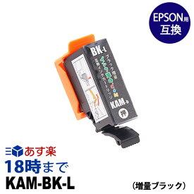 KAM-BK-L ブラック 増量 エプソン EPSON用 互換インクカートリッジ EPSON EP-881AB / EP-881AN / EP-881AR / EP-881AW / EP-882AB / EP-882AR / EP-882AW用 ICチップ付き【インク革命】