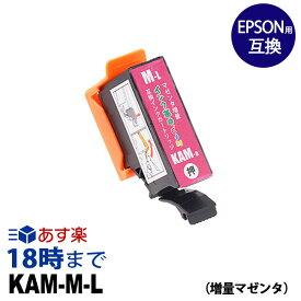 KAM-M-L マゼンタ 増量 エプソン EPSON用 互換インクカートリッジ EPSON EP-881AB / EP-881AN / EP-881AR / EP-881AW / EP-882AB / EP-882AR / EP-882AW用 ICチップ付き【インク革命】