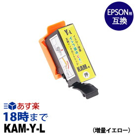 KAM-Y-L イエロー 増量 エプソン EPSON用 互換インクカートリッジ EPSON EP-881AB / EP-881AN / EP-881AR / EP-881AW / EP-882AB / EP-882AR / EP-882AW用 ICチップ付き【インク革命】
