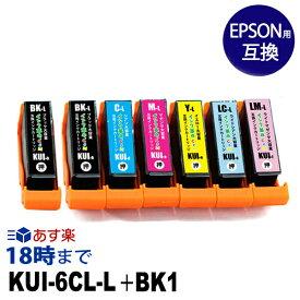 クマノミ KUI-6CL-L+黒1本 大容量 6色 KUI エプソン EPSON 互換 インク 送料無料【インク革命】