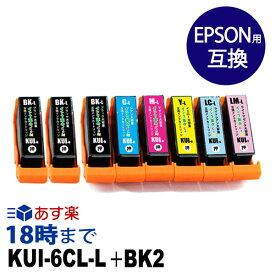 クマノミ KUI-6CL-L+2BKL 大容量 増量 6色+黒2本 エプソン EPSON 互換 インクカートリッジ EP-879AB EP-879AR EP-879AW EP-880AB EP-880AN EP-880AR EP-880AW EP879AB EP879AR EP879AW 送料無料【インク革命】