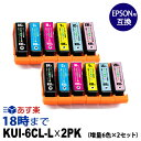 クマノミ KUI-6CL-L-2 増量 6色パック×2セット エプソン互換 インク 送料無料 インク革命 EP-879AB EP-879AR EP-879AW EP-880AB EP-880AN EP-880AR EP-880AW