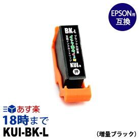 KUI-BK-L(ブラック大容量) エプソン EPSON用 互換インクカートリッジ EP-879AB EP-879AR EP-879AW EP-880AW EP-880AB EP-880AR EP-880AN【インク革命】