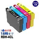 RDH-4CL (ブラック大容量4色パック) RDH リコーダー エプソン用(EPSON用) 互換インクカートリッジ PX-048A/PX-049A用【インク革命】