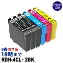 RDH-4CL +黒2本 (ブラック大容量4色パック+ブラック大容量2本) RDH リコーダー エプソン用(EPSON用) 互換インクカートリッジ PX-048A/PX-049A用 送料無料【インク革
