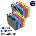 RDH-4CL ×2セット (ブラック大容量4色パック×2セット) RDH リコーダー エプソン用(EPSON用) 互換インクカートリッジ PX-048A/PX-049A用 送料無料【インク革命】
