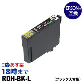 RDH-BK-L (ブラック大容量) エプソン用(EPSON用) 互換インク(プリンターインクカートリッジ) PX-048A/PX-049A用リコーダー【インク革命】