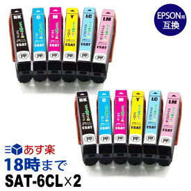 SAT-6CL (6色パック×2セット) サツマイモ エプソン EPSON 互換 インクカートリッジ EP-712A / EP-812A 送料無料【インク革命】