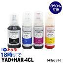 YAD+HAR-4CL(4色セット) エプソン用[EPSON用] 互換インクボトル EW-M571T / EW-M670FT / EW-M571TW / EW-M630TB / EW-M630TW /