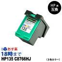 HP135 C8766HJ (3色カラー) HP用 リサイクル インクカートリッジ ヒューレット・パッカード[HP]用【インク革命】