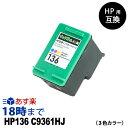 HP136 C9361HJ HP用 リサイクル インクカートリッジ ヒューレット・パッカード[HP]用【インク革命】