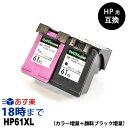 HP61XL(顔料ブラック増量・カラー増量) CH563WA CH564WA プリンターインクカートリッジ1年保証リサイクルインクあす楽互換ヒューレット・パッカード[HP]領収証 ENVY4500/O