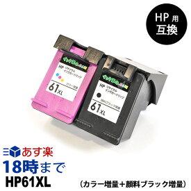 HP61XL(顔料ブラック増量・カラー増量) CH563WA CH564WA プリンターインクカートリッジ1年保証リサイクルインクあす楽互換ヒューレット・パッカード[HP]領収証 ENVY4500/Officejet-4630/ENVY5530用【インク革命】