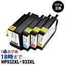 HP932XL+933XL (4色マルチパック大容量) ヒューレット・パッカード HP用 互換 インクカートリッジ 送料無料【インク革命】