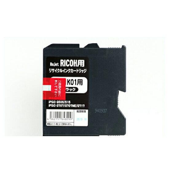 リサイクルトナー 領収証発行 RC-1K01 あす楽対応 リサイクルインクあす楽リコー(RICOH)トナーカートリッジ IPSiO-G505 IPSiO-G515 IPSiO-G707 IPSiO-G707ME IPSiO-G717
