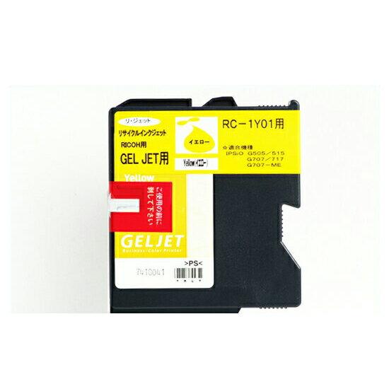 リサイクルトナー 領収証発行 RC-1Y01 あす楽対応 リサイクルインクあす楽リコー(RICOH)トナーカートリッジ IPSiO-G505 IPSiO-G515 IPSiO-G707 IPSiO-G707ME IPSiO-G717